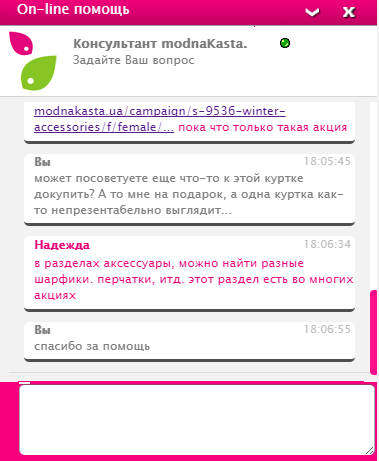 Пример диалога онлайн чата в интернет-магазине