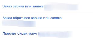 Цели онлайн-конверсий