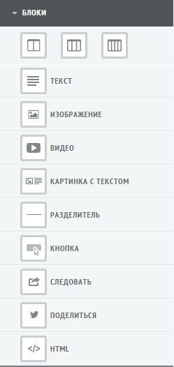 Unisender 5 блоки в редакторе