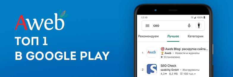 Кейс: Раскрутка мобильного приложения в Google Play